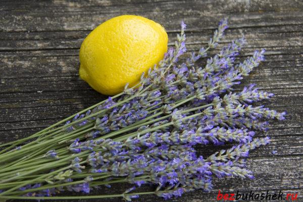 Лимон и лаванда