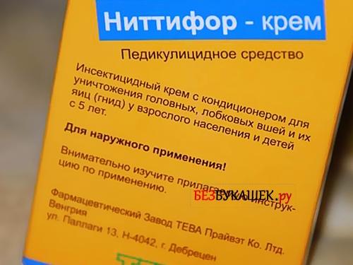 Содержимое упаковки крема Ниттифор