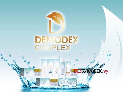 Demodex Complex