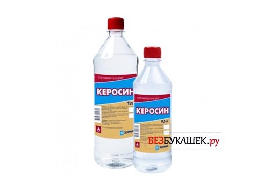 Две бутылки керосина