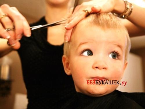 Ребенка стригут в парикмахерской