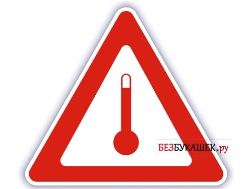 Знак температуры