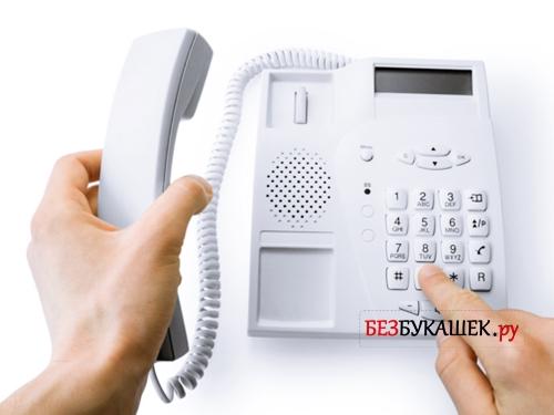 Набор номера телефона
