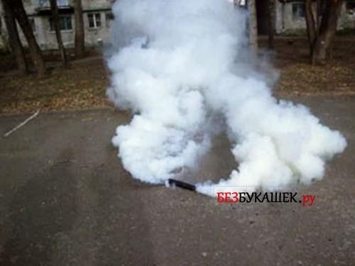 Применение дымовой шашки на открытом пространстве