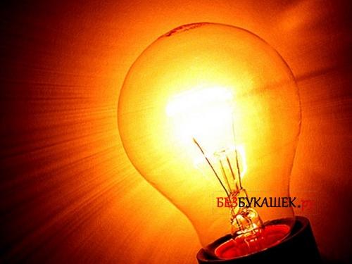 Яркий свет от лампы