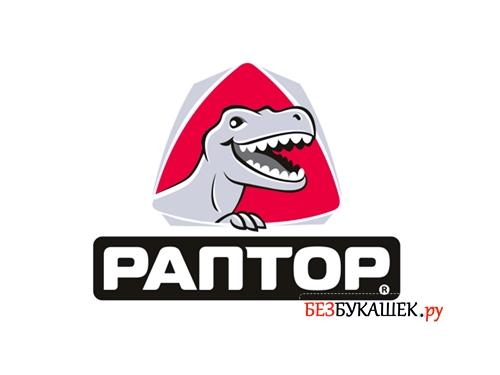 Логотип Раптор