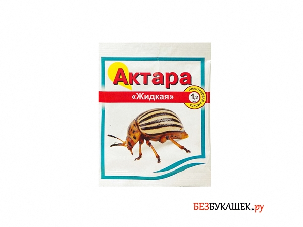 Вот так выглядит упаковка препарата - Актара Жидкая