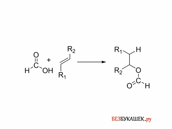 Муравьиная кислота образует сложный эфир